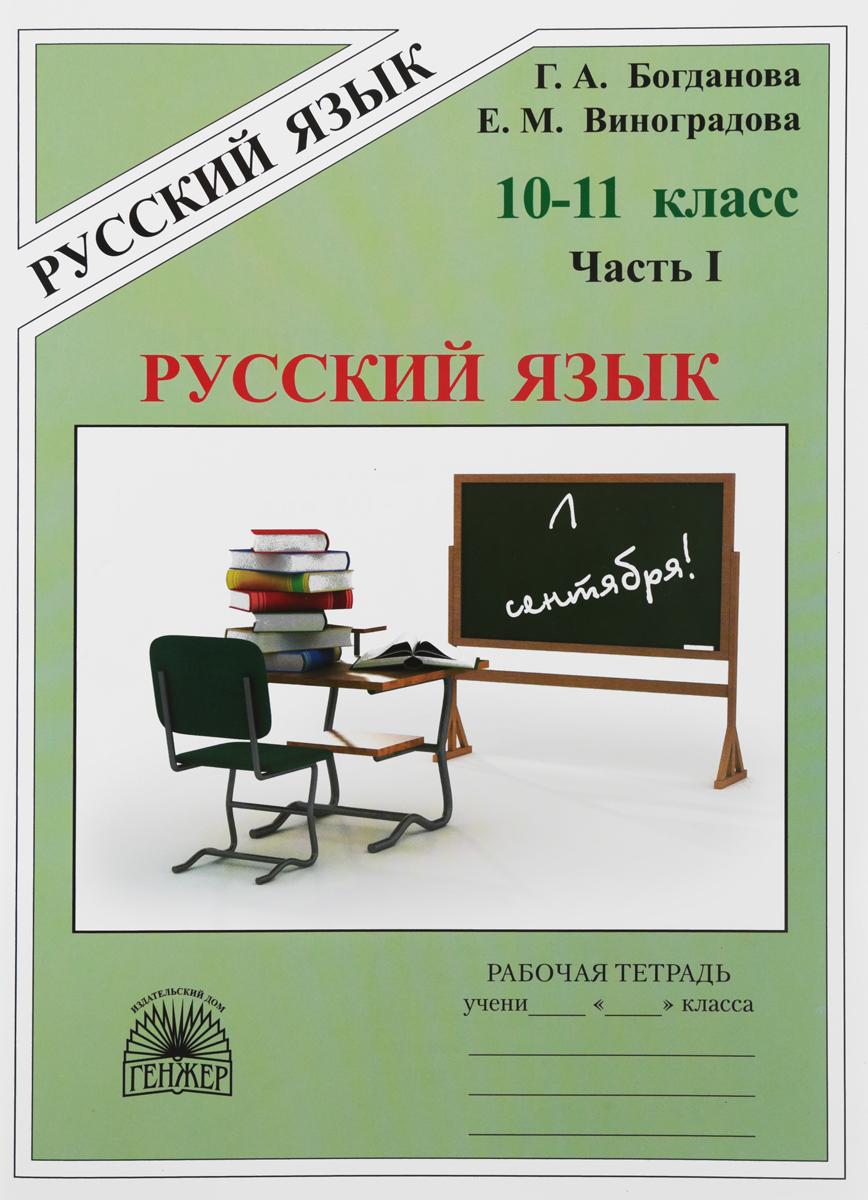 Г. А. Богданова, Е. М. Виноградова Русский язык. 10-11 класс. Рабочая тетрадь. В 3 частях. Часть 1