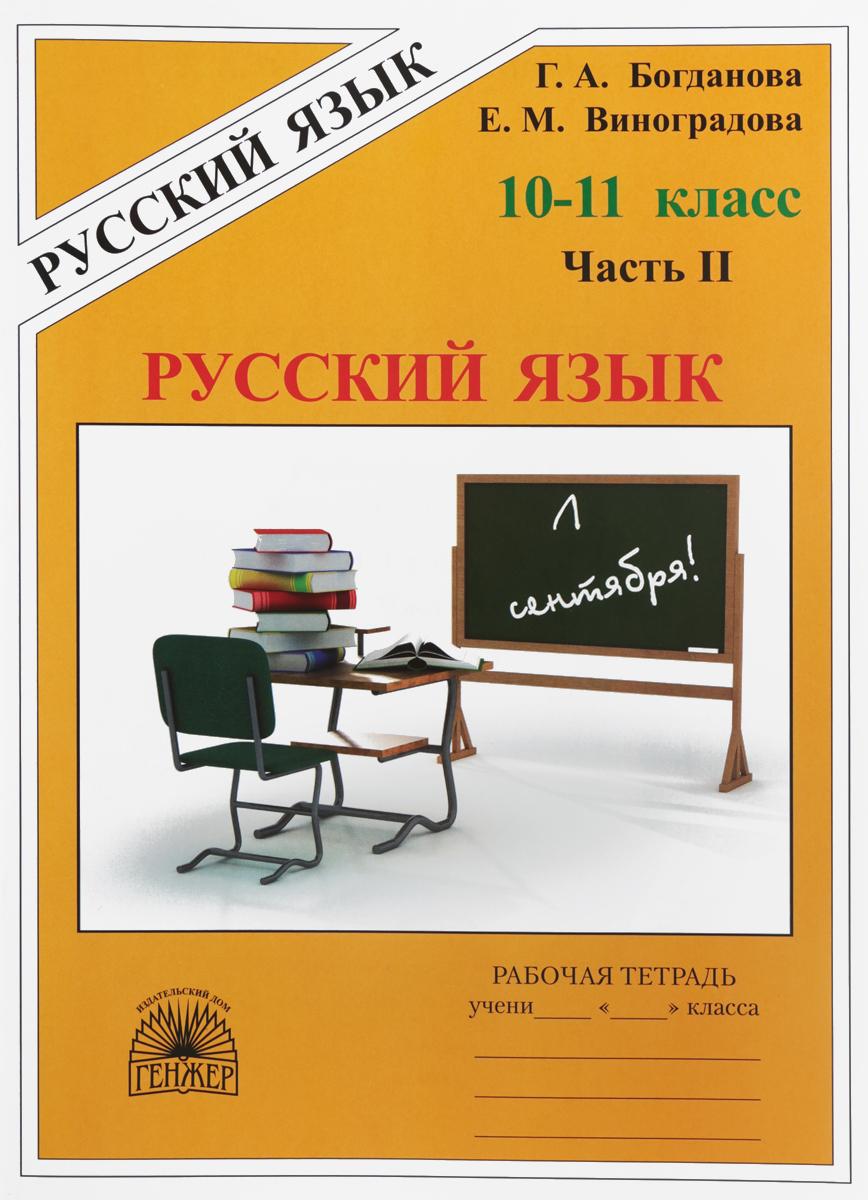 Г. А. Богданова, Е. М. Виноградова Русский язык. 10-11 класс. Рабочая тетрадь. В 3 частях. Часть 2