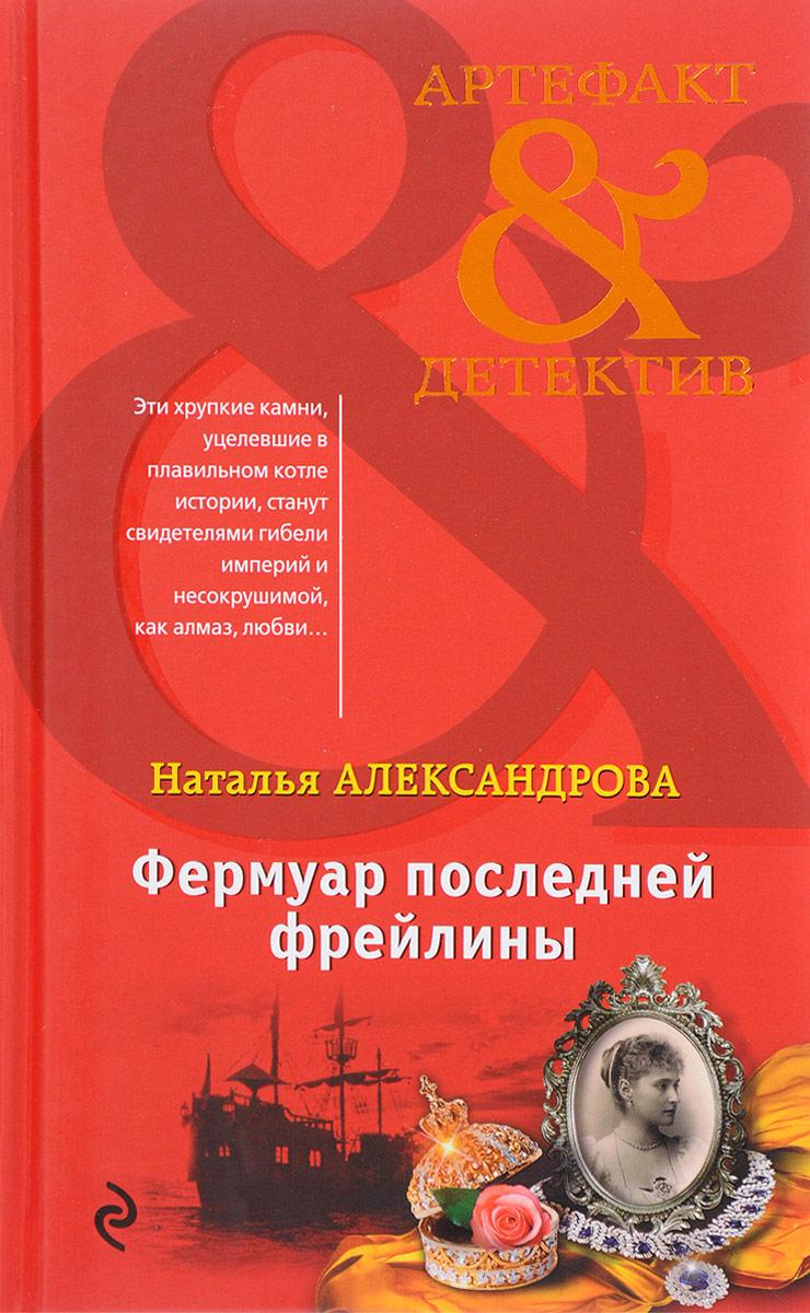Наталья Александрова Фермуар последней фрейлины