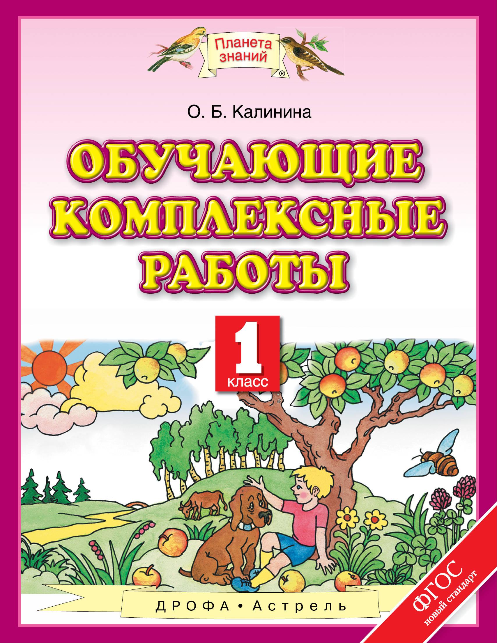 О. Б. Калинина Обучающие комплексные работы. 1 класс