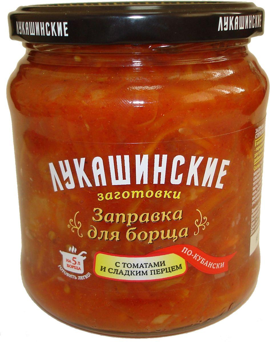 Лукашинские заправка для борща по-кубански, 450 г цена