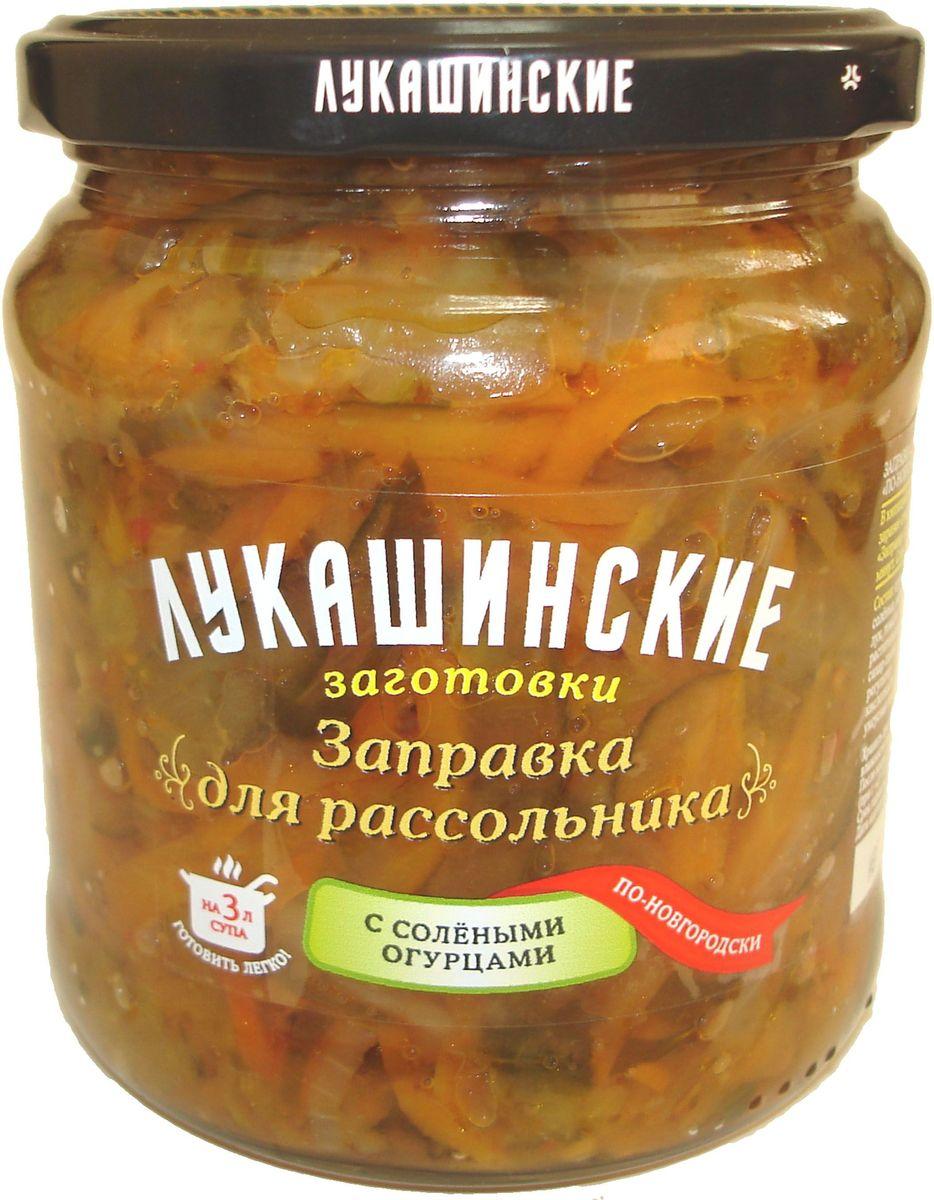 Лукашинские заправка для рассольника по-новгородски, 450 г цена