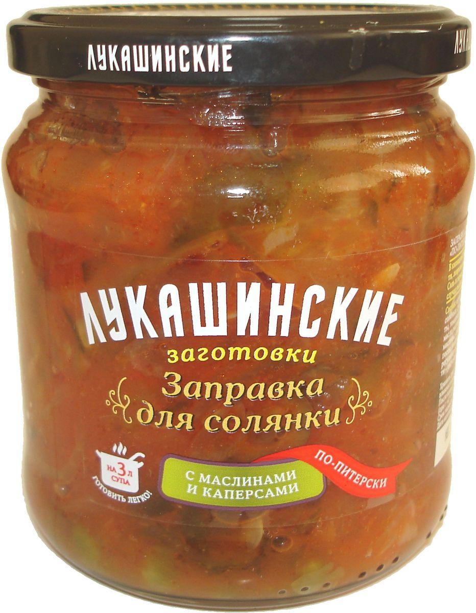 Лукашинские заправка для солянки по-питерски, 450 г цена