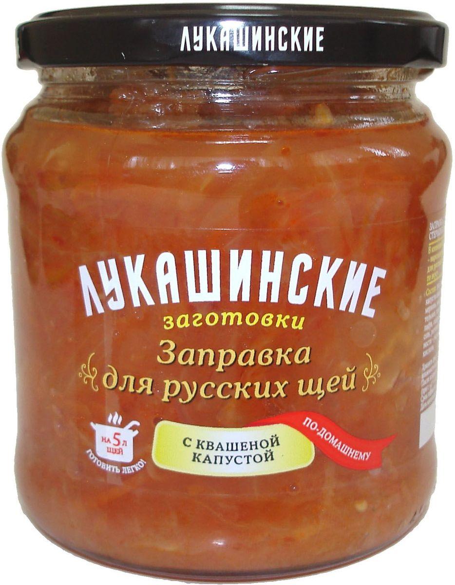 Лукашинские заправка для русских щей, 450 г цена