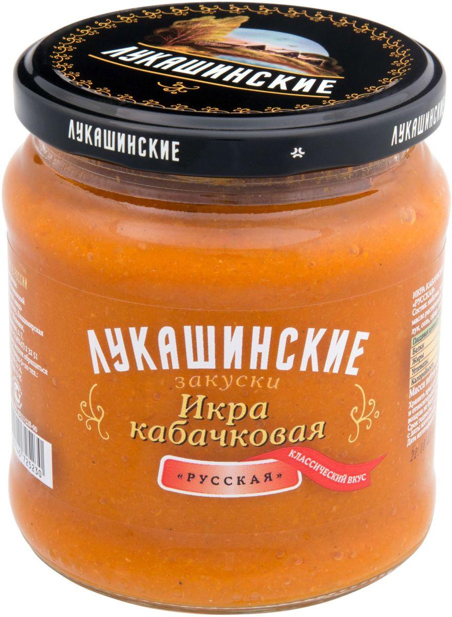 Лукашинские икра кабачковая русская, 460 гWVLVC0-150P06Продукт произведен только из отборного российского сырья, по старинному русскому рецепту.