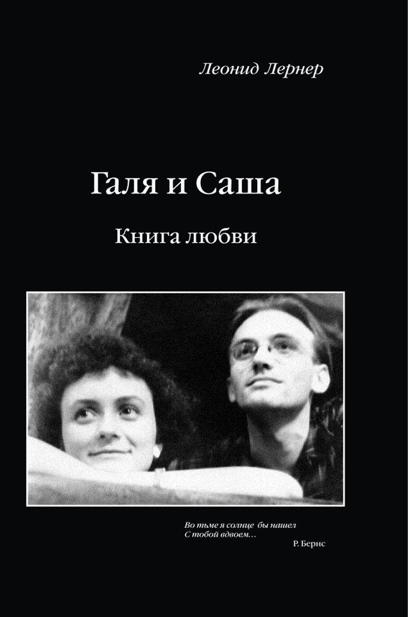 Леонид Лернер Галя и Саша. Книга любви