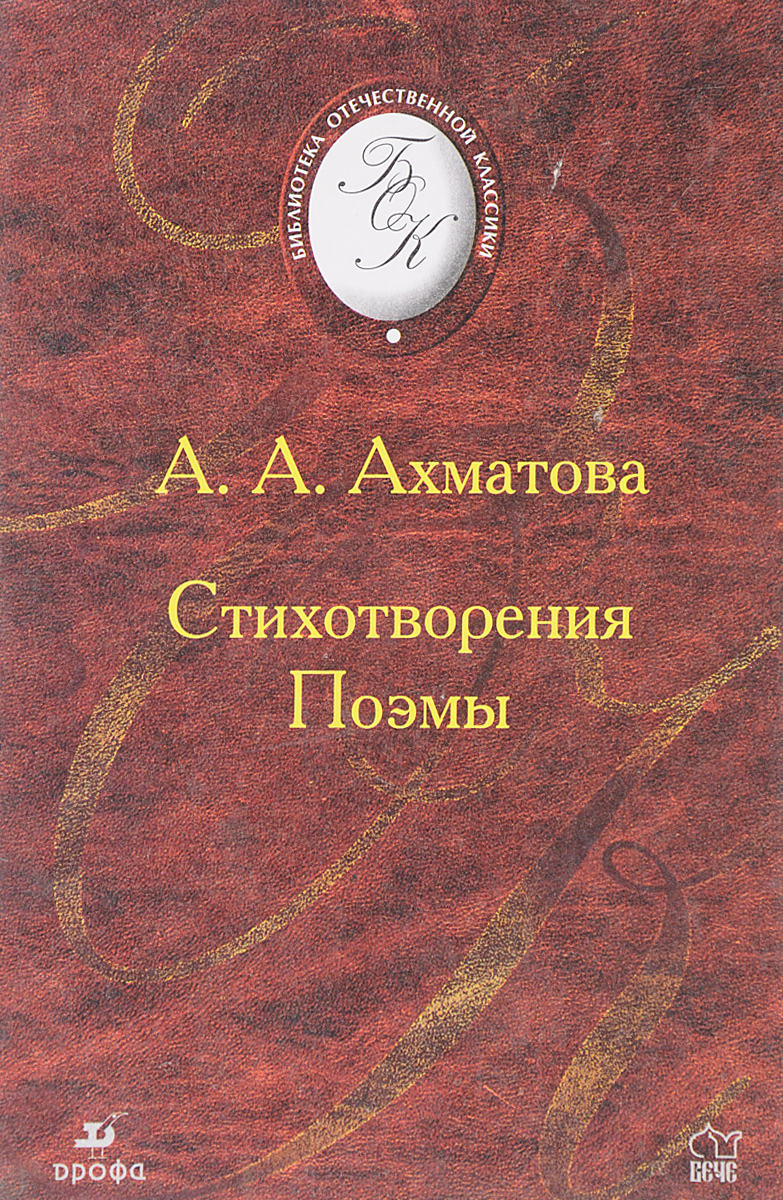 все цены на Ахматова А.А. А.А. Ахматова. Стихотворения. Поэмы онлайн