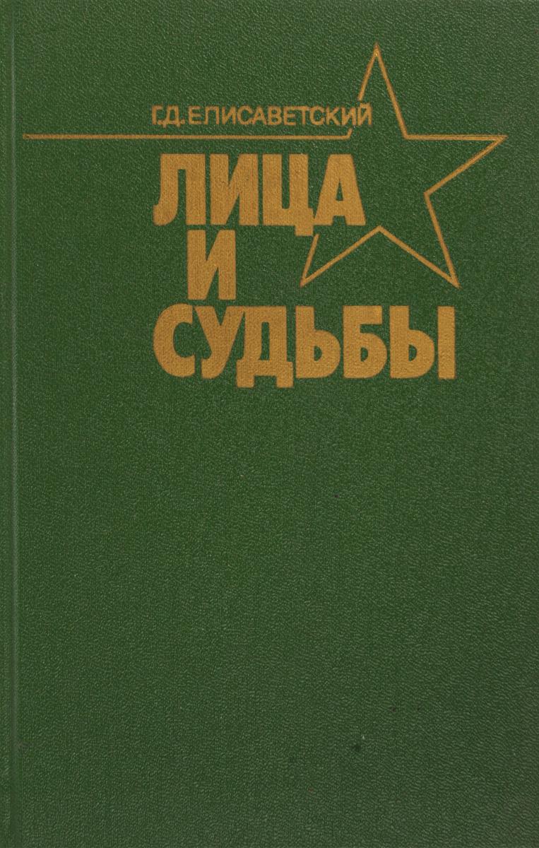 Елисаветский Г.Д. Лица и судьбы