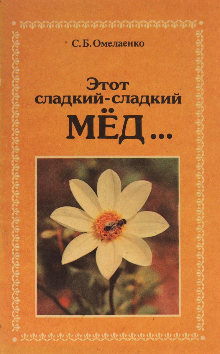 Омелаенко С.Б. Этот сладкий-сладкий мёд...