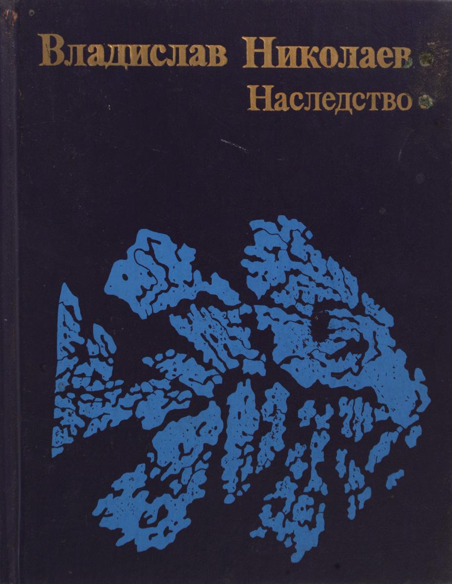 Владислав Николаев Наследство