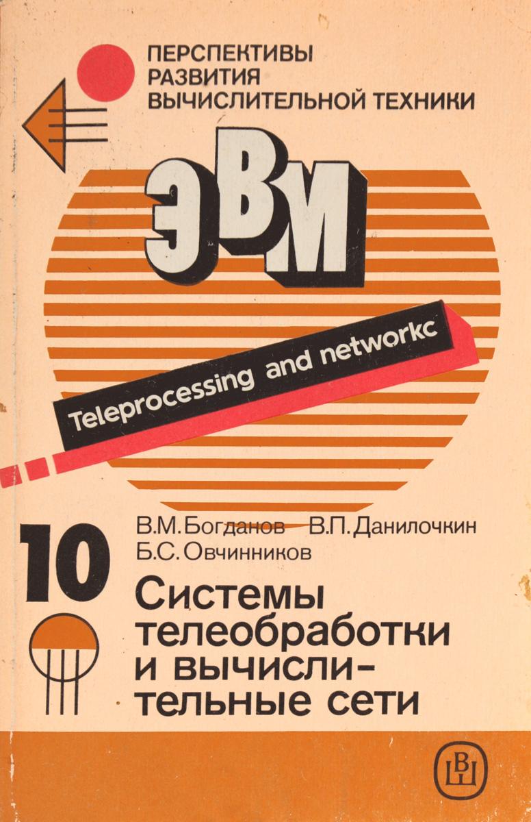В.М.Богданов, В.П.Данилочкин Системы телеобюработки и вычислительные сети в л бройдо о п ильина вычислительные системы сети и телекоммуникации
