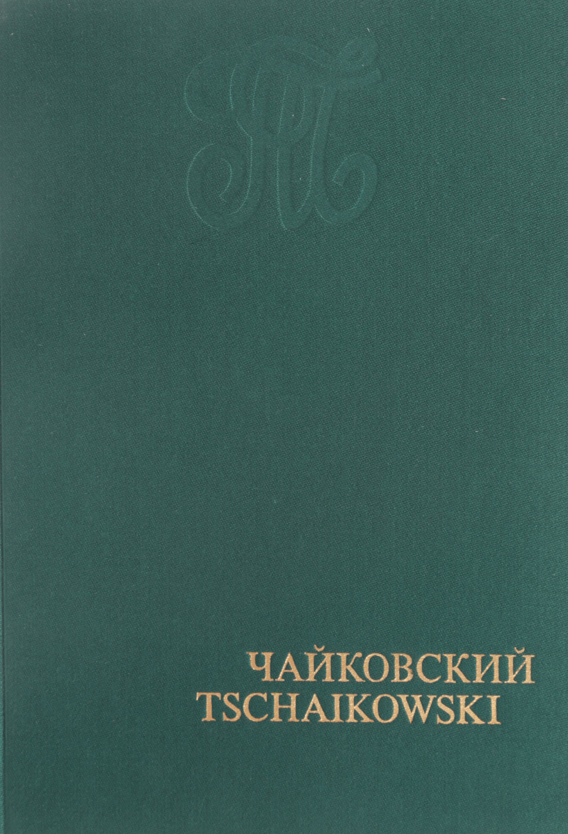 Чайковский / Tschaikowski ольга лысаковская чтобы музыка была я