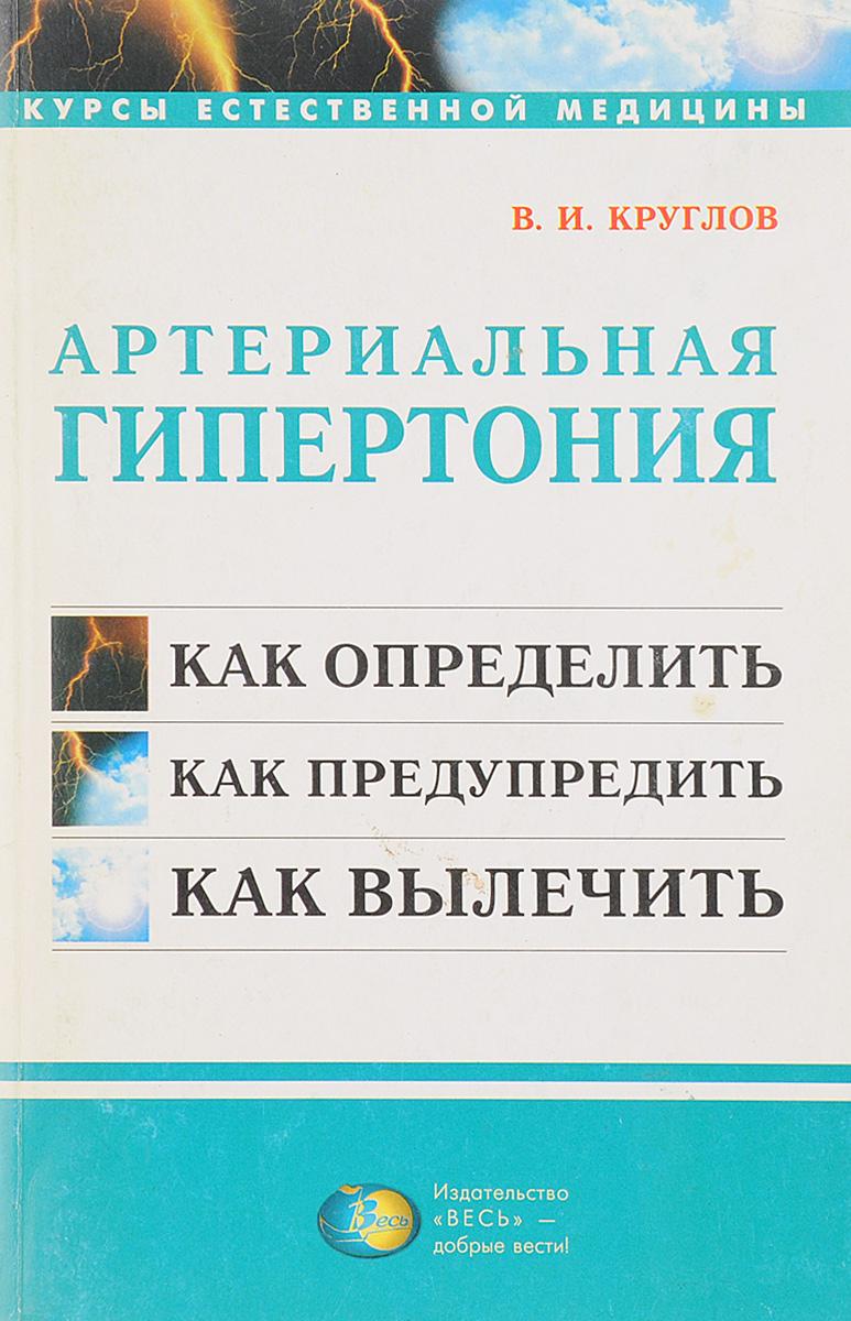 Круглов В.И. Артериальная гипертония цена в Москве и Питере