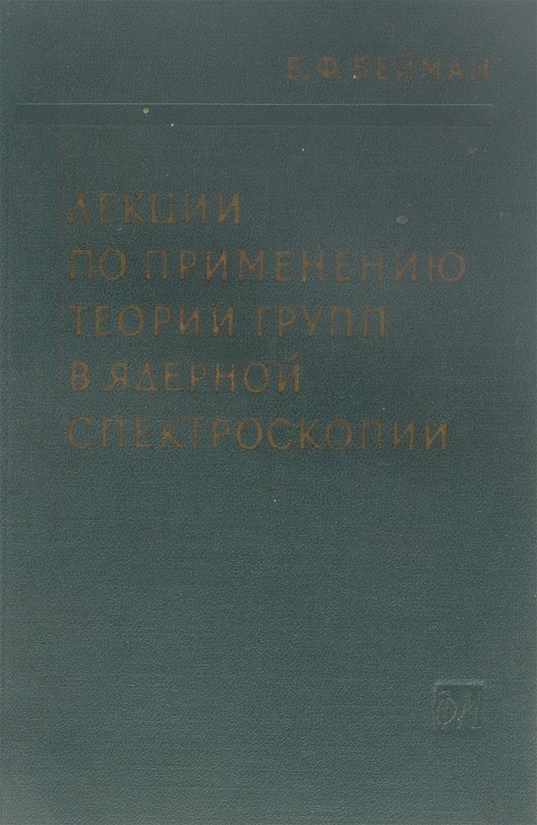 Б.Ф.Бейман Лекции по приенению теории групп в ядерной спектроскопии