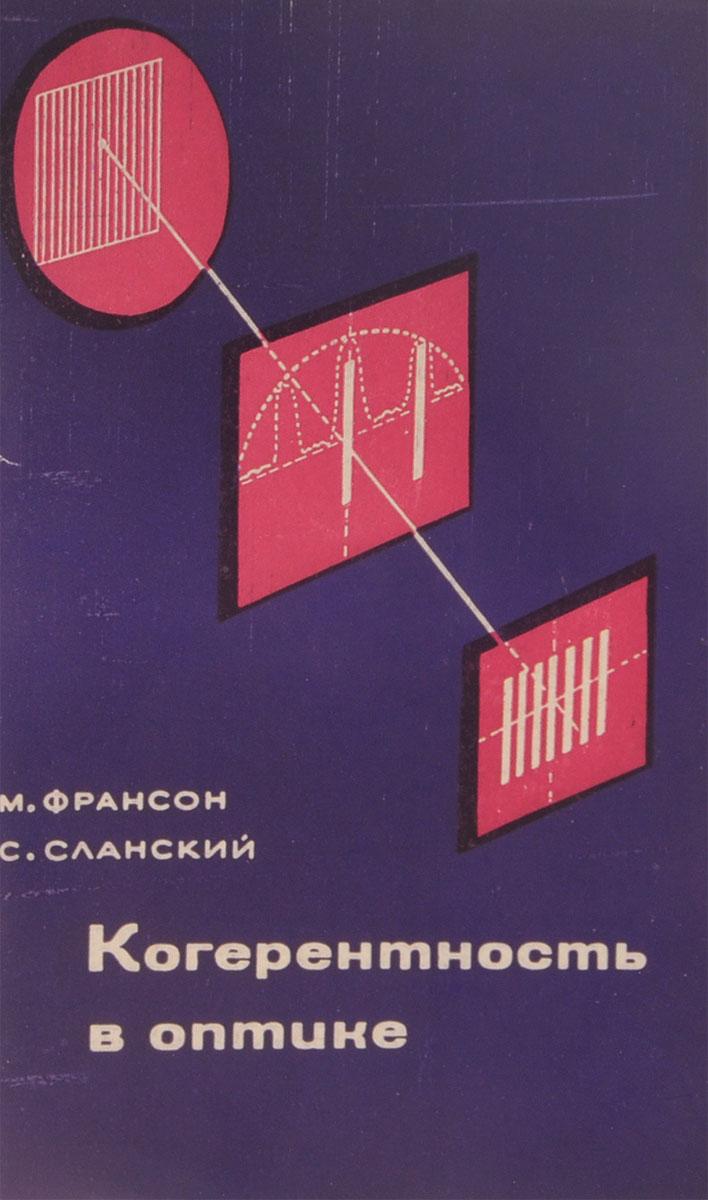 Франсон М., Сланский С. Когерентность в оптике