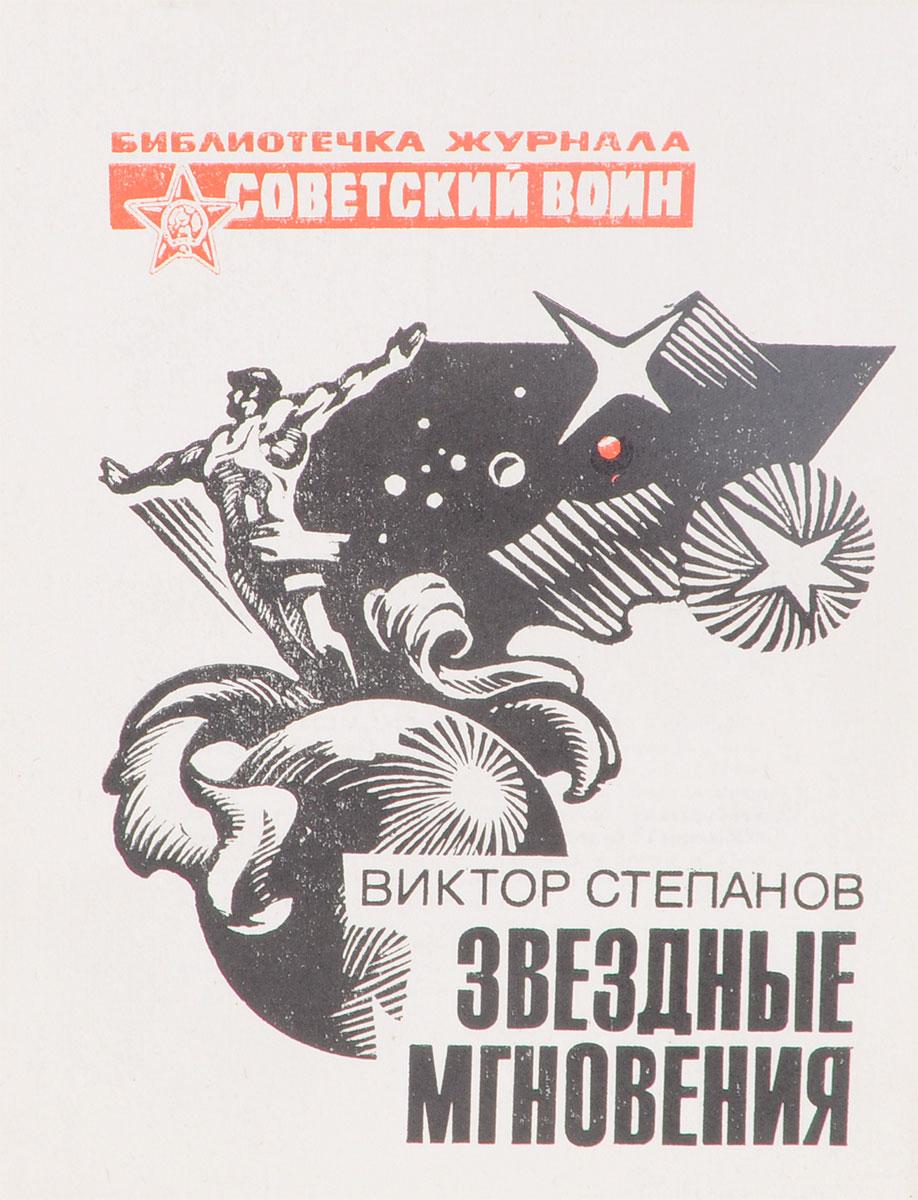 Виктор Степанов Звездные мгновения