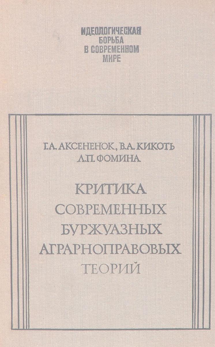 Аксененок Г., Кикоть В., Фомина Л. Критика современных буржуазных аграрноправовых теорий