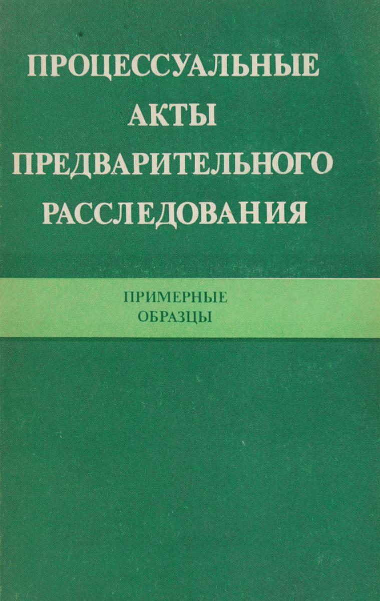 С. В. Бородин Процессуальные акты предварительного расследования (Примерные образцы)