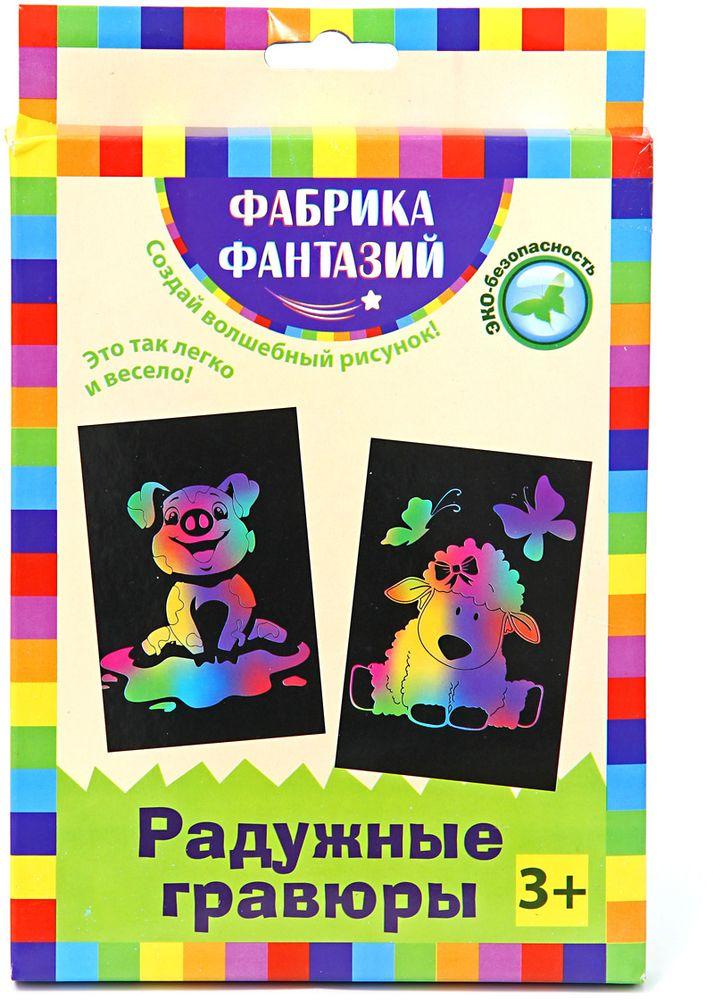 Фабрика Фантазий Гравюра радужная Животные на ферме 2 шт