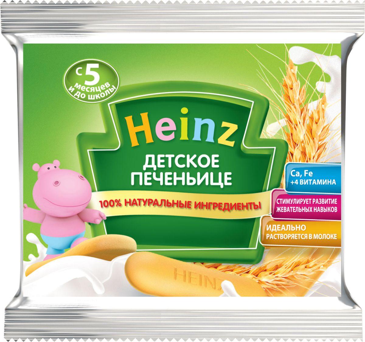 Heinz печеньице детское, с 5 месяцев, 60 г игрушки для детей в 5 месяцев