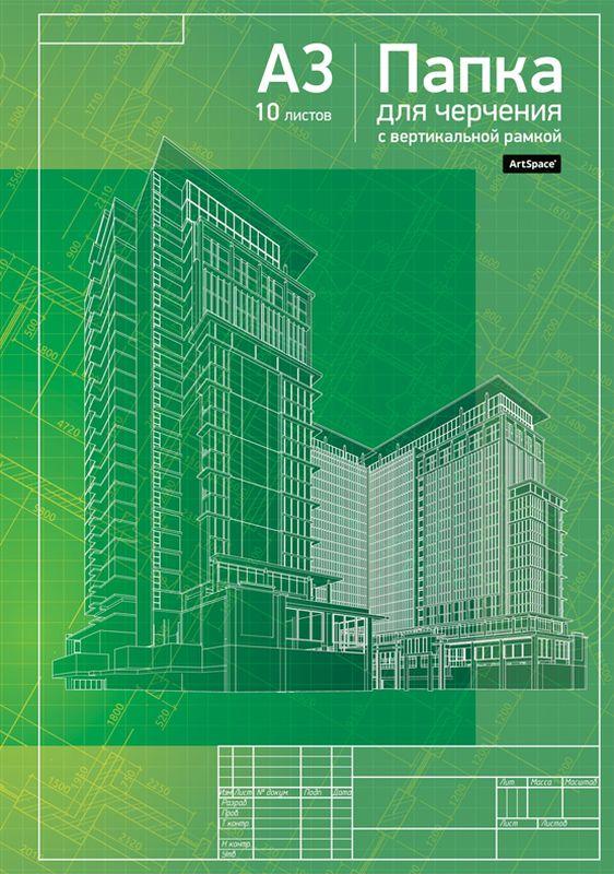 ArtSpace Папка для черчения с вертикальной рамкой формат А3 10 листов апплика папка для черчения формата а3 10 листов с вертикальным штампом обложка ми 26