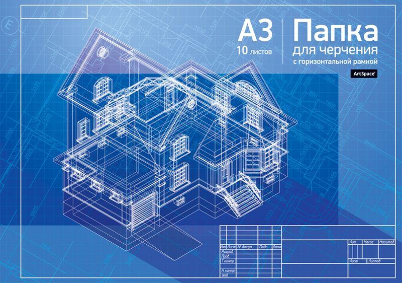 ArtSpace Папка для черчения 10 листов с горизонтальной рамкой А3 апплика папка для черчения формата а3 10 листов с вертикальным штампом обложка ми 26
