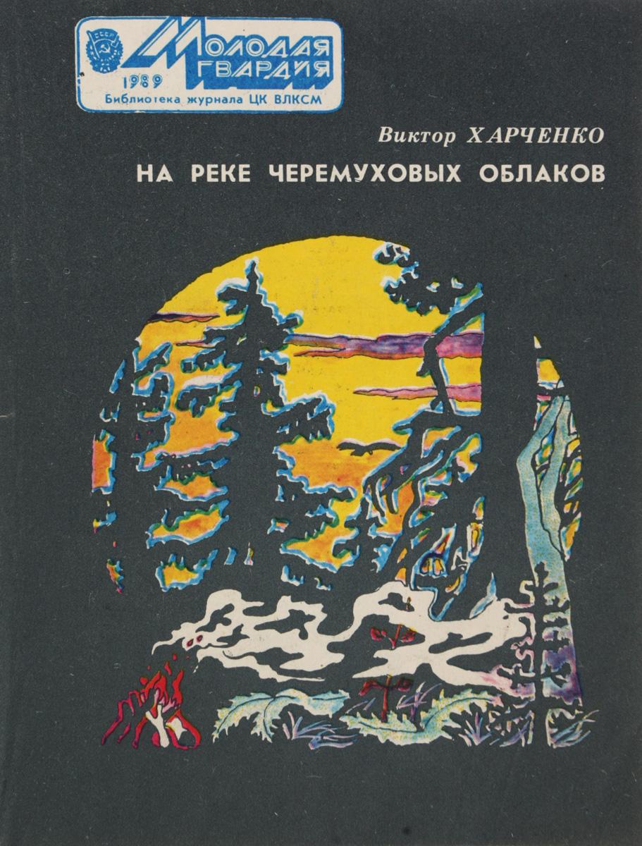 Харченко В. На реке черемуховых облаков харченко д теплая слезинка