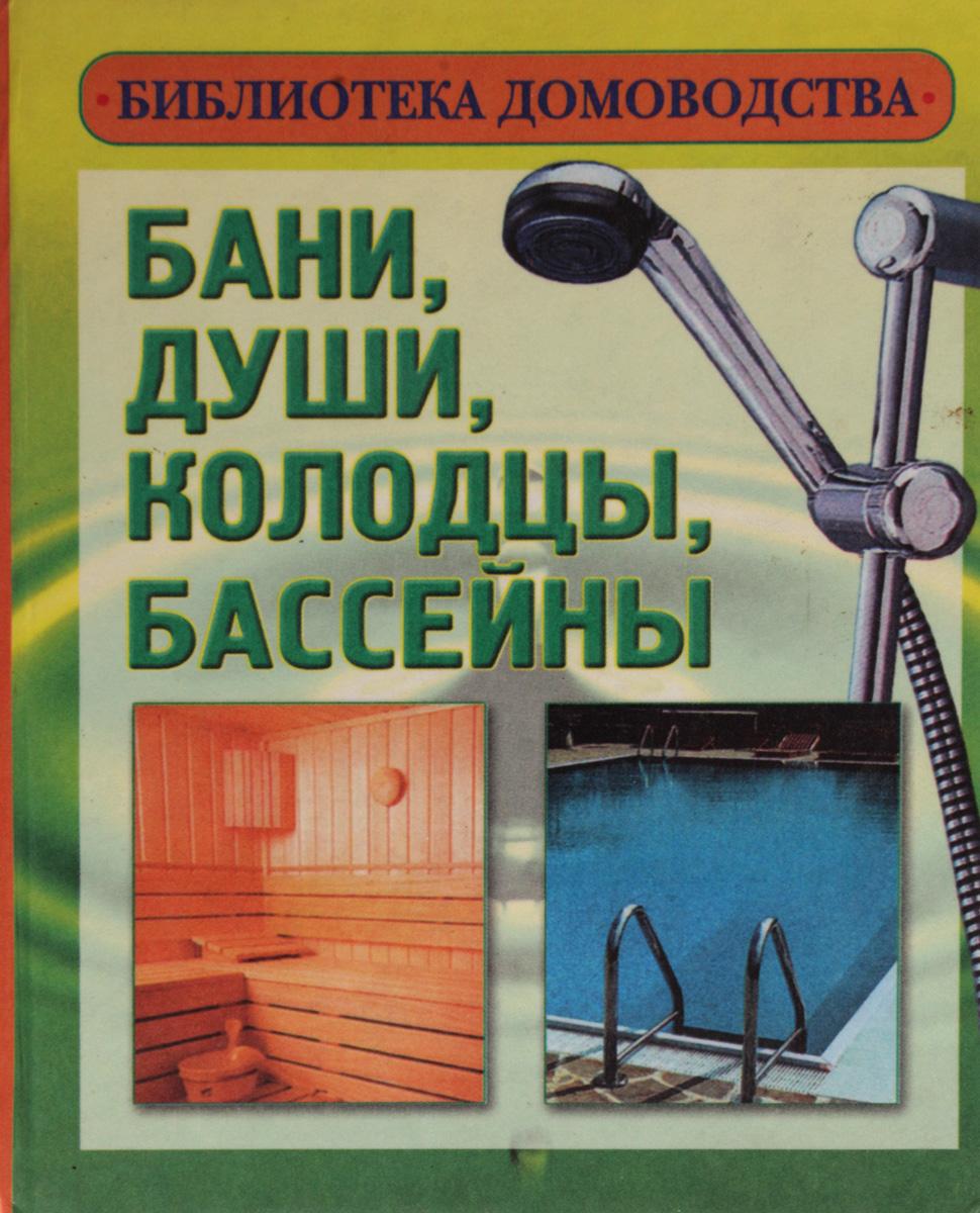 ред. Кондрашова М.В. Бани, души, колодцы, бассейны для бани для души
