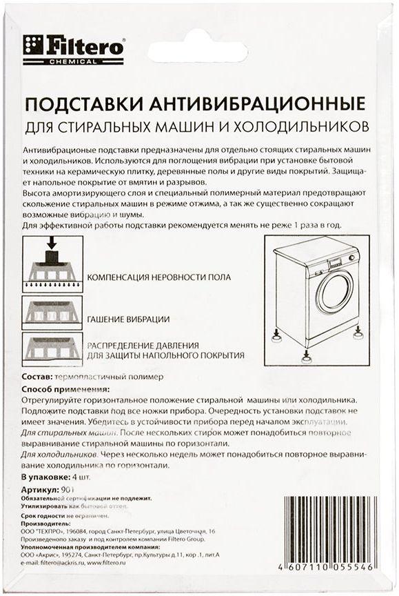 Антивибрационные подставки для стиральных машин и холодильников Filtero 901 Filtero