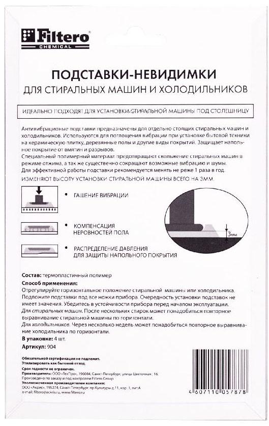 Подставки для стиральных машин и холодильников антивибрационные Filtero 904 Filtero