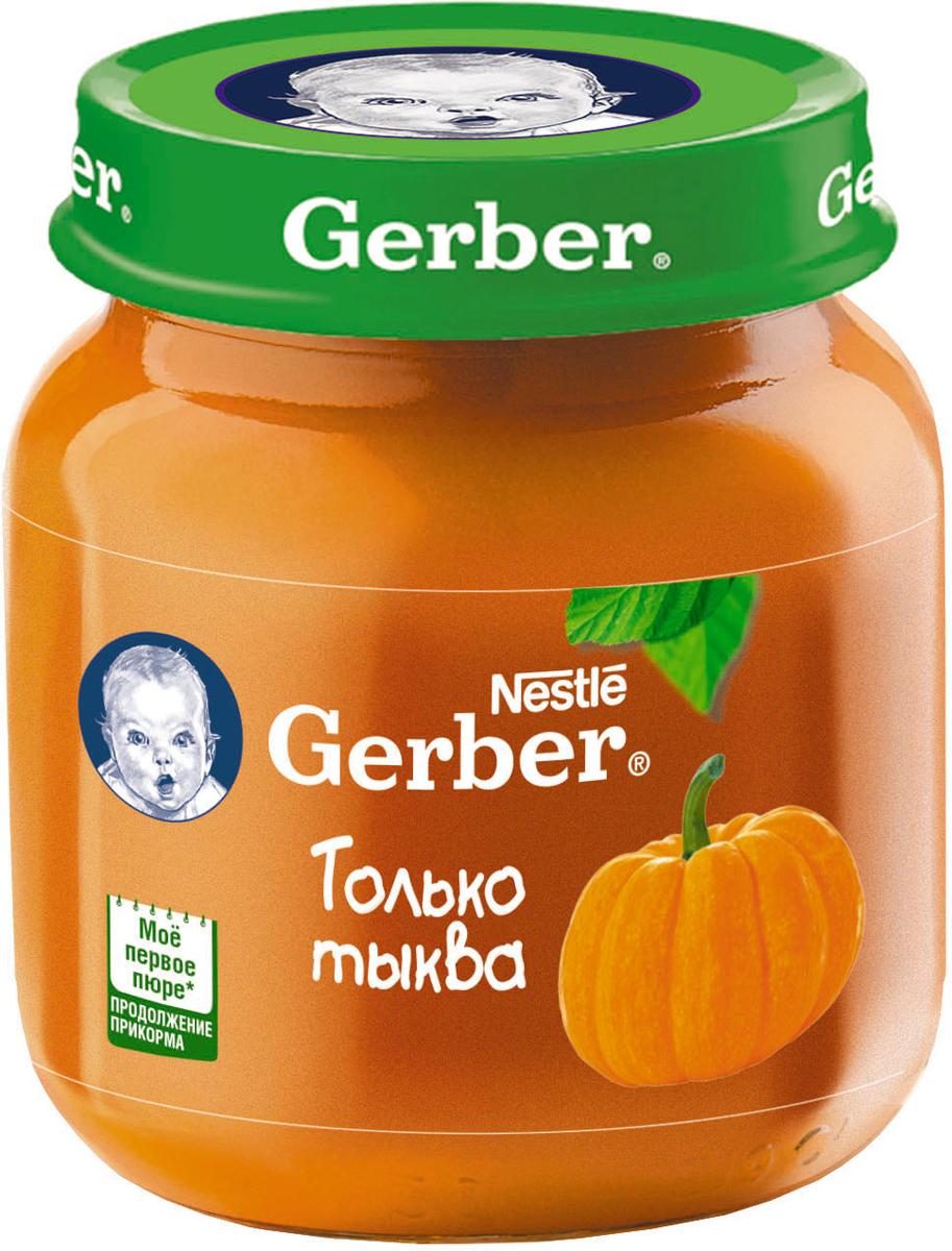 Gerber пюре тыква, 130 г gerber пюре картофель кабачок 130 г