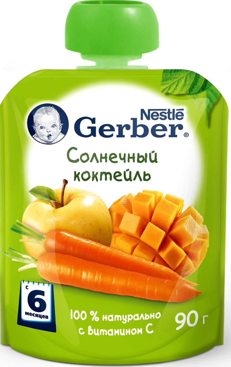 Пюре Gerber Солнечный коктейль фруктово-овощное, с 6 месяцев, 90 г пюре gerber organic тыква и сладкий картофель с 5 мес 125 г