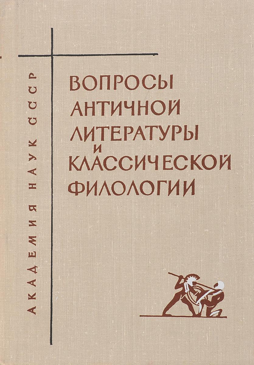 Л.М.Стенина Вопросы античной литературы в классической филологии
