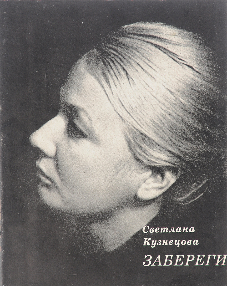 Светлана кузнецова стихи картинки
