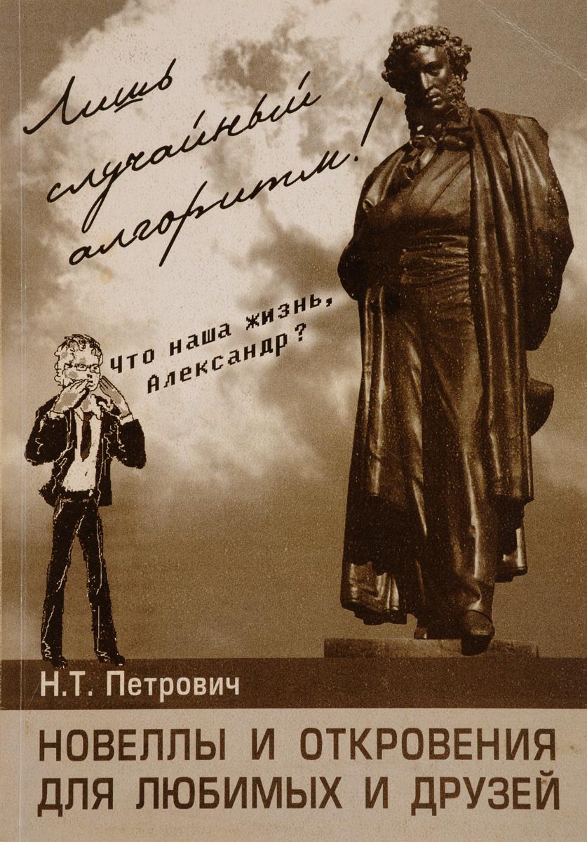 Н.Т.Петрович Новеллы и откровения для любимых и друзей