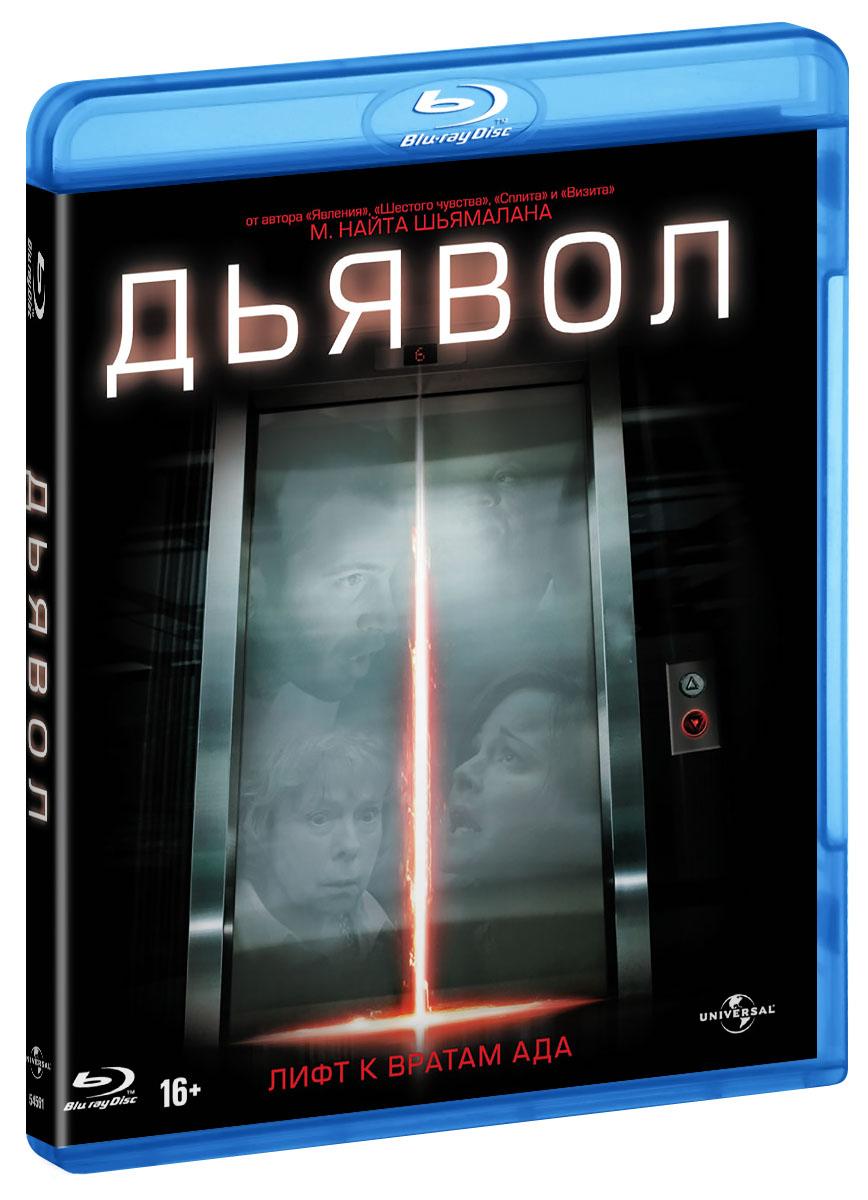 Дьявол (Blu-ray)