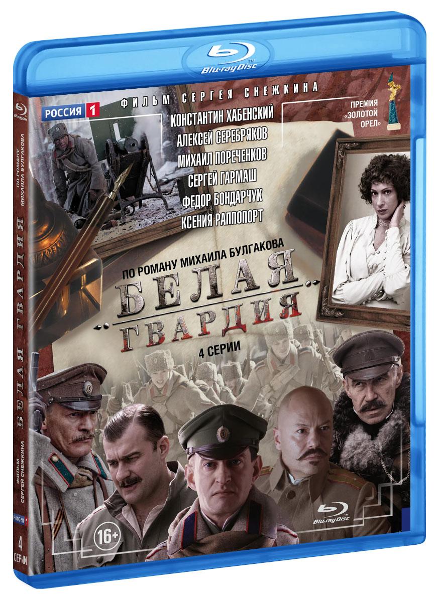Белая гвардия: Серии 1-4. Полная версия (Blu-ray)