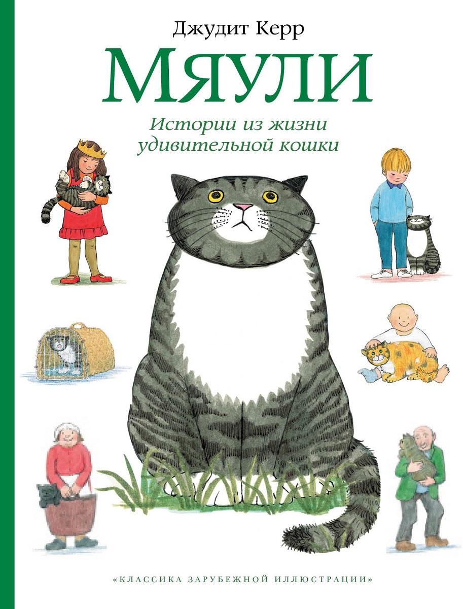 Джудит Керр Мяули. Истории из жизни удивительной кошки