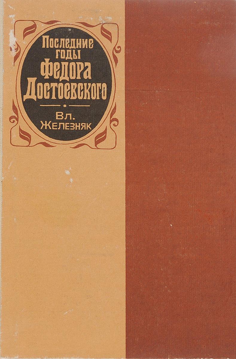 Железняк Вл. Последние годы Федора Достоевского