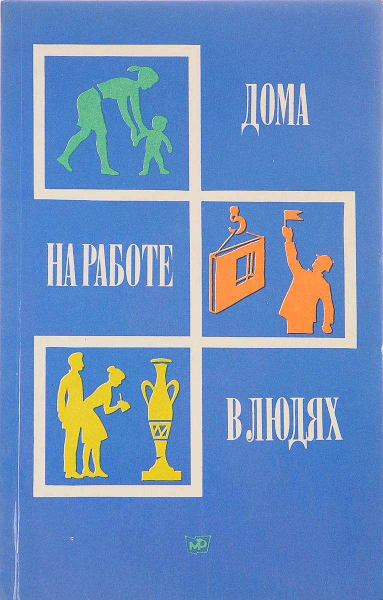 сост. Козырев М.,Кривенко Н. и др. Дома, на работе, в людях