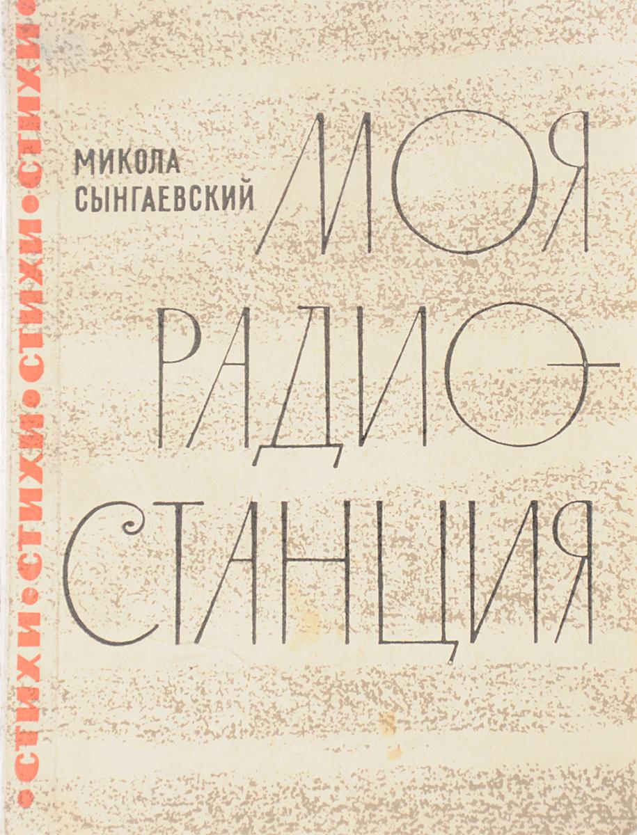 Микола Сынгаевский Моя радиостанция