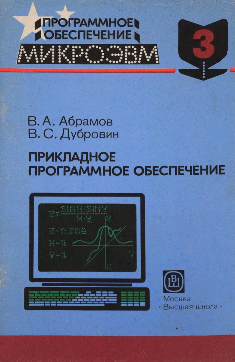 В.А.Абрамов Прикладое программное обеспечение