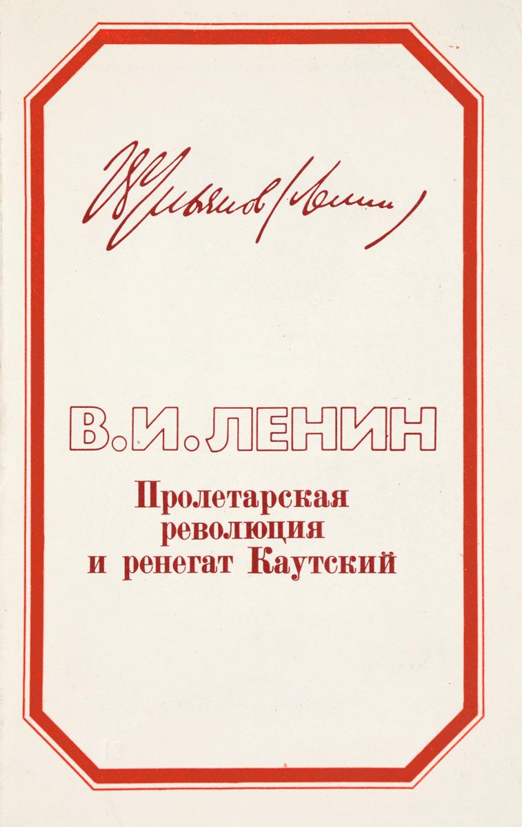Ренегат Каутский