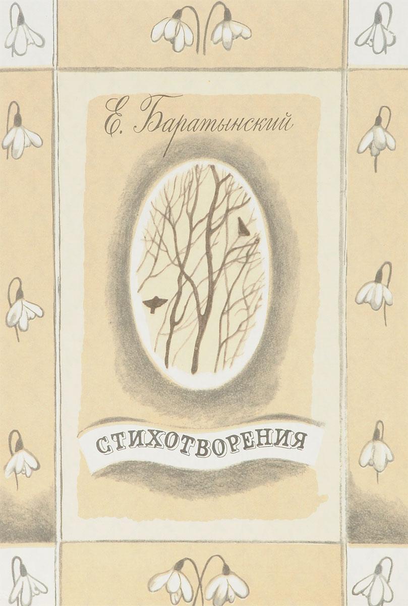 Баратынский Е. Баратынский Е. Стихотворения стоимость