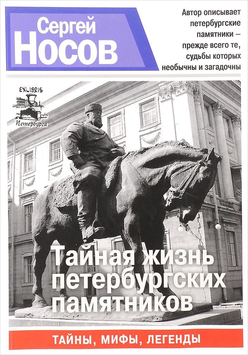 цена на Носов С. Тайная жизнь петербургских памятников