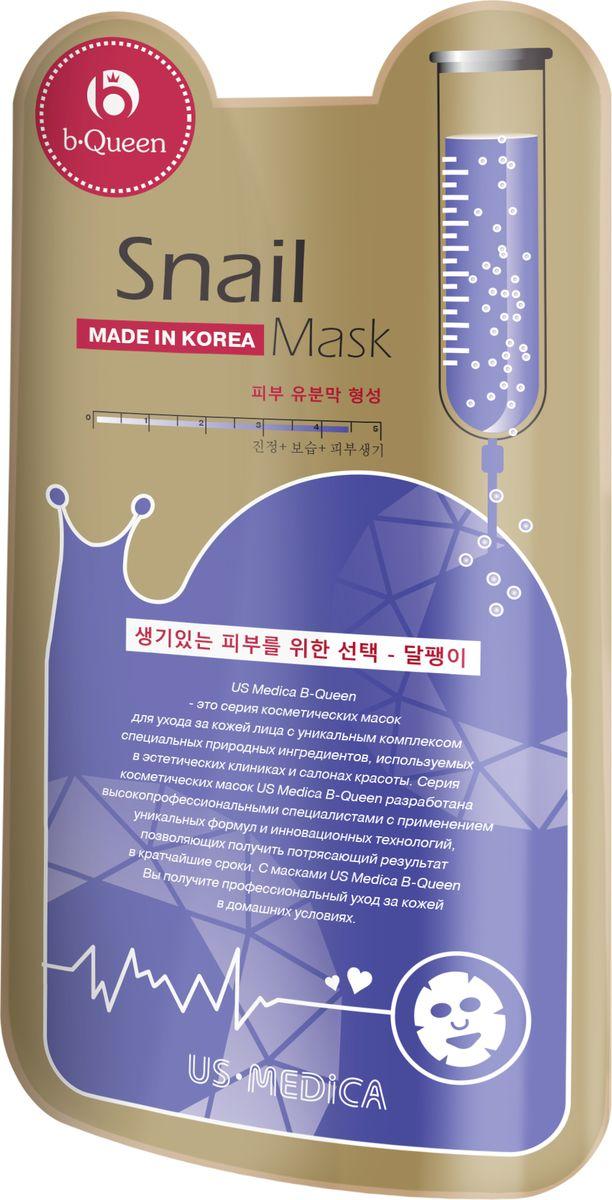 US Medica Маска для лица с экстрактом улитки Snail Mask us medica прибор для led фототерапии therapy gold розовый