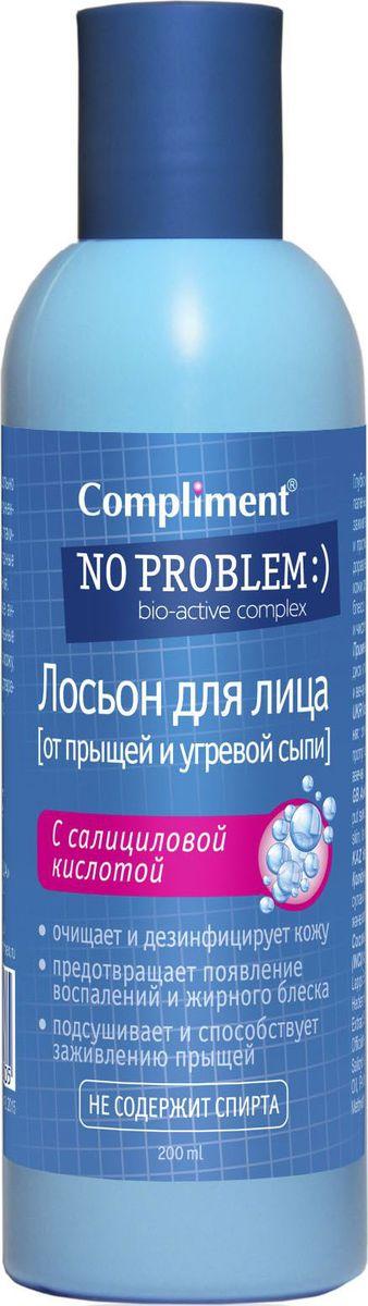 Compliment No Problem Лосьон от прыщей с салициловой кислотой, 200 мл078-05-858805Глубоко очищает поры, подсушивает воспаленные участки кожи и способствует их заживлению. Обладает бактерицидным и противовоспалительным действием, оздоравливает и выравнивает поверхность кожи, предотвращает появление жирного блеска. Оставляет ощущение свежей и чистой кожи без раздражений и сухости. Рекомендуем!