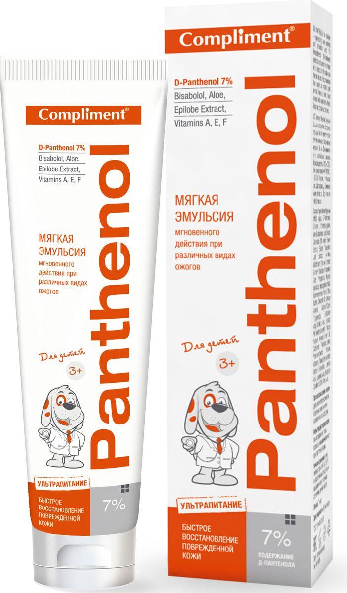 цены Compliment Panthenol Детская мягкая эмульсия от ожогов 3+, 75 мл