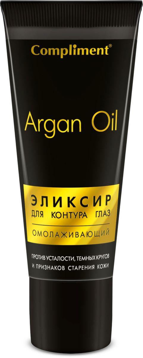Compliment Argan Oil Эликсир для контура глаз омолаживающий, 25 мл со эликсир купить