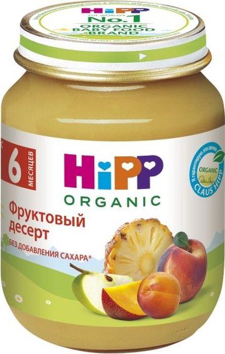Hipp пюре фруктовый десерт, с 6 месяцев, 125 г